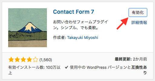 Contact Form 7有効化