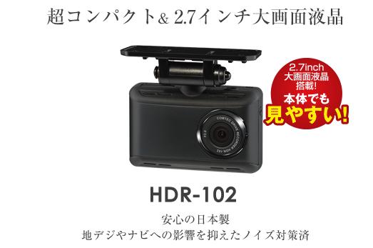 ドライブレコーダー コムテック「HDR-102」