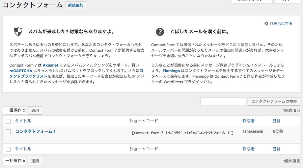 Contact Form 7 インストール後の状態