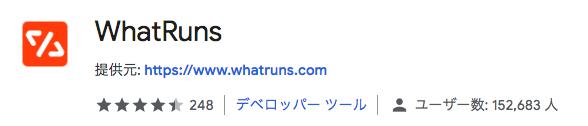 WhatRuns
