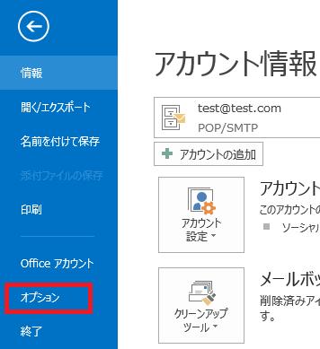 Outlook オプションを起動