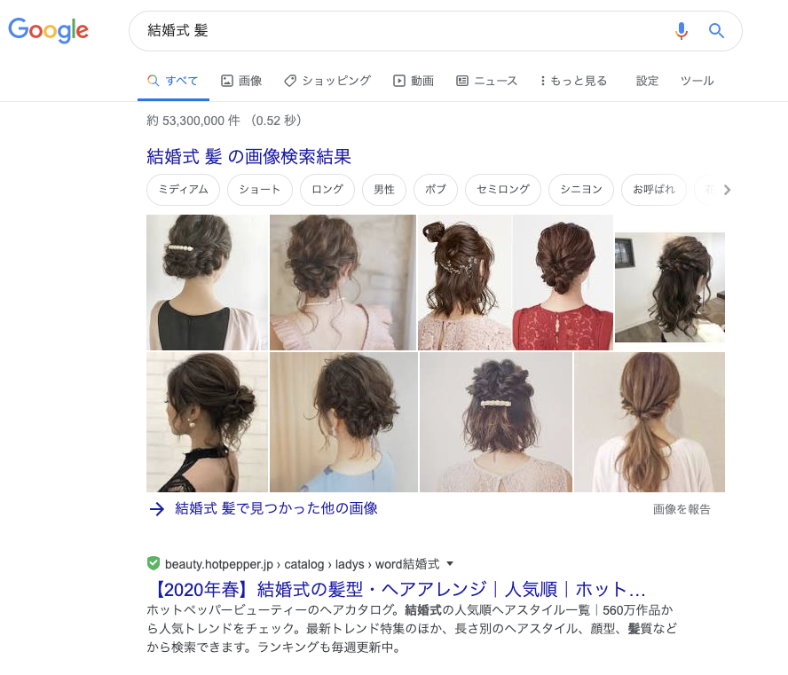 「結婚式 髪」のGoogle検索結果