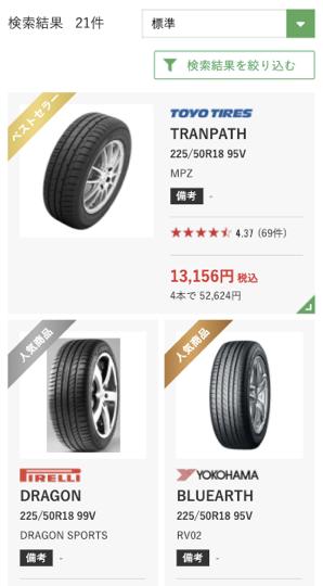検索結果からタイヤ選択