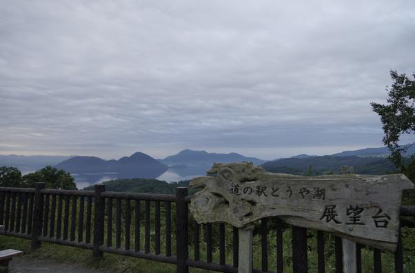道の駅とうや湖 展望台 からの眺望